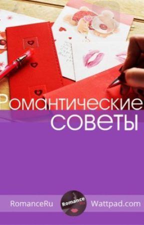 Романтические советы by RomanceRU