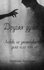 Другая душа.... by EliaKolomiiets