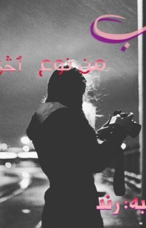 حب من نوع   ٱڅڑ   by rewayat_ranoda
