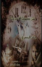 نحن ضحايا اقدارنا  by weaam-ali4