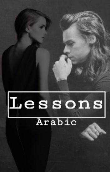 Lessons|H.S| ARABIC