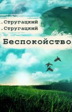 Аркадий и Борис Стругацкие. Улитка на склоне-1 (Беспокойство) by trollin123