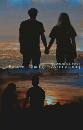 Έρωτας Χωρίς Ανταπόκριση. by Anastasia150000