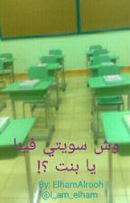 وش سويتي فينا يا بنت ؟! by ElhamAlrooh