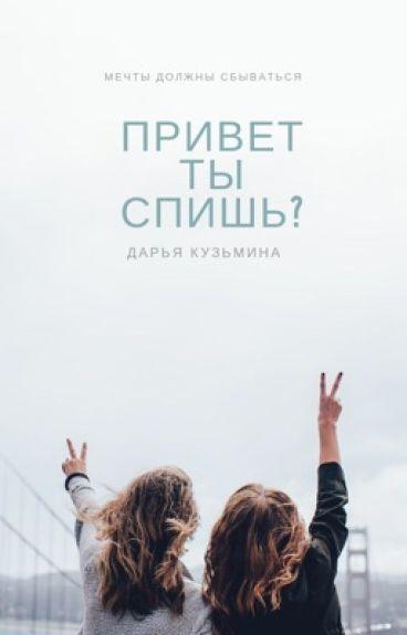 Привет... ты спишь? by DariaKuzmina90