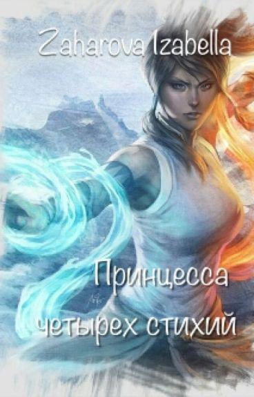 "Принцесса 4 стихий  ""Турнир Стихий"""