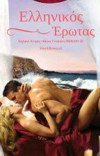 Ελληνικός Έρωτας (Βιβλίο 2) #TBA2018 by BlackRose518