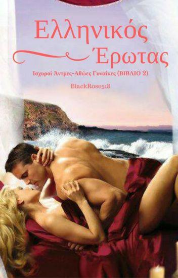 Ελληνικός Έρωτας (Βιβλίο 2) {Wattys2016}