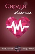 Сердцебиение by RomanceRU