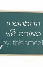 התאהבתי במורה שלי by thisismee1