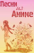 Песни из аниме by Kzenia2003