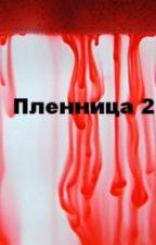 Пленница 2 by Innulya23
