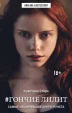 Гончие Лилит by Kristina_Stark