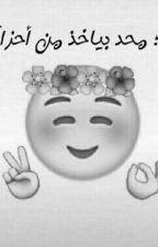 ايهما by heba123456789