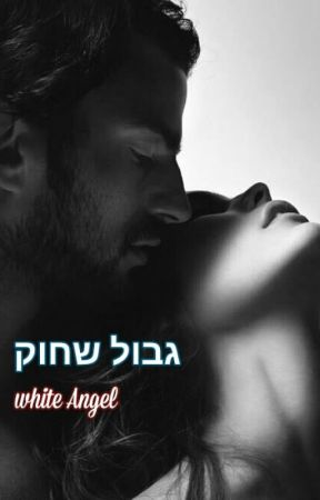 גבול שחוק by ys_white_angel