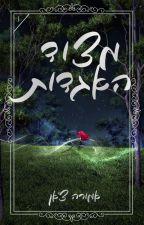 מצוד האגדות (ספר 1) by Lagoona7Blue
