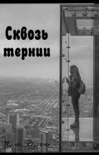 Сквозь тернии. by Sanny_Girl