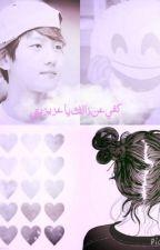 كفي عن ذالك يا عزيزتي by renad5456