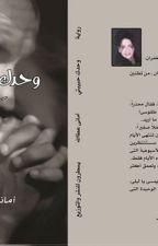 وحدك حبيبتي by AmanyAttaallah