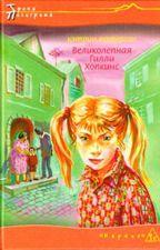 Великолепная Гилли Хопкинс. by ariana2206
