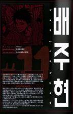 one shots → akashi seijuro by narariany