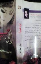 أين حبيبي..؟! by AmanyAttaallah