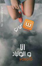 أنا و الواتباد by yaso15