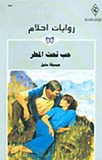 حب تحت المطر _ روايات أحلام by duhaalbatran
