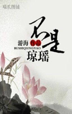 [BH][edit] Bất thị Quỳnh Dao - Du Hải