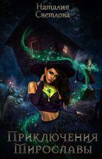 Академия ведьм.  (Редактируется) by Natalia_0510