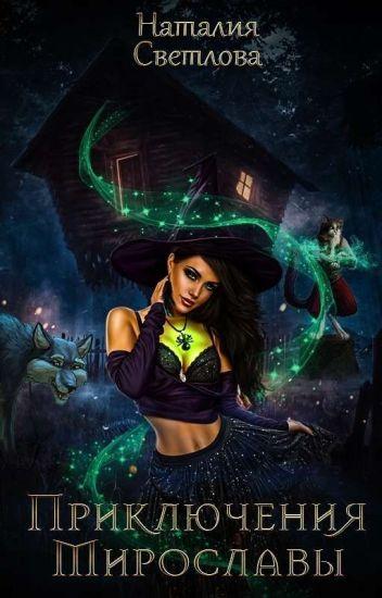 Академия ведьм (Редактируется)