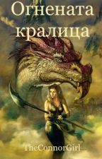 Огнената кралица #Wattys2015 by TheConnorGirl