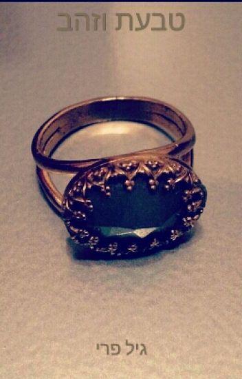 טבעת וזהב