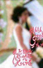 حبيبي خليجي by baneenso