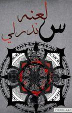 "لعنة""سندرلي"" by Batoul-ahmad"