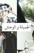 الجميلة و الوحش by Exo_61k