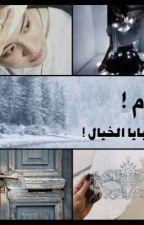 يوم بين خبايا الخيال ! by arabic_novel_exo