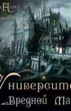 Университет вредной магии 2 by juliakptmail