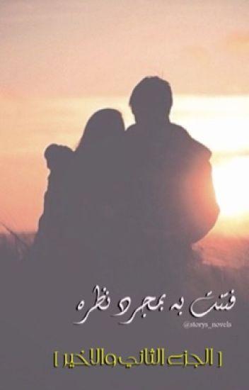 تحميل رواية قصة حب love story