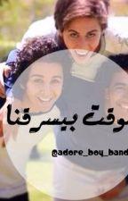 الوقت بيسرقنا by adore_boy_band