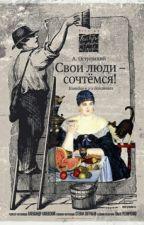 Свои люди - сочтемся! (А.Н. Островский) by Anastasya2605