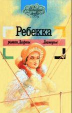 Ребекка (Дафна Дю Морье) by GreyCat50
