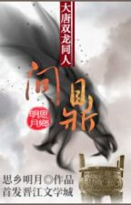 ( Đại Đường Song Long truyện đồng nhân ) Vấn Đỉnh - Tư Hương Minh Nguyệt by hanxiayue2012
