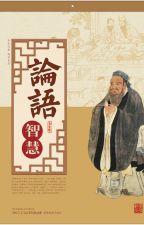 LUẬN NGỮ (論語) -  Khổng Phu Tử (孔夫子) by chengfeng