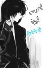 أخرس أيها العاشق ...! ( الجزء الأول ) by Mitsu_RB