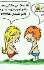 نكت للشباب +30 هههعععع by FayezKh