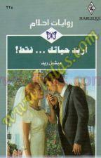 اريد حياتك _روايات احلام by duhaalbatran