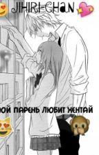 Мой парень любит хентай by YanaAlexeeva