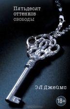 пятьдесят оттенков свободы.(Э.Л.Джеймс) by Anastacia25