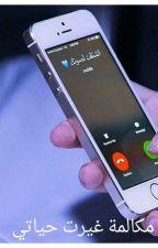 مكالمة غيرت حياتي by AlooAlaa